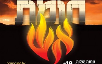 Moshe Goldman is back with Choimas Aish Camp Shalva #19