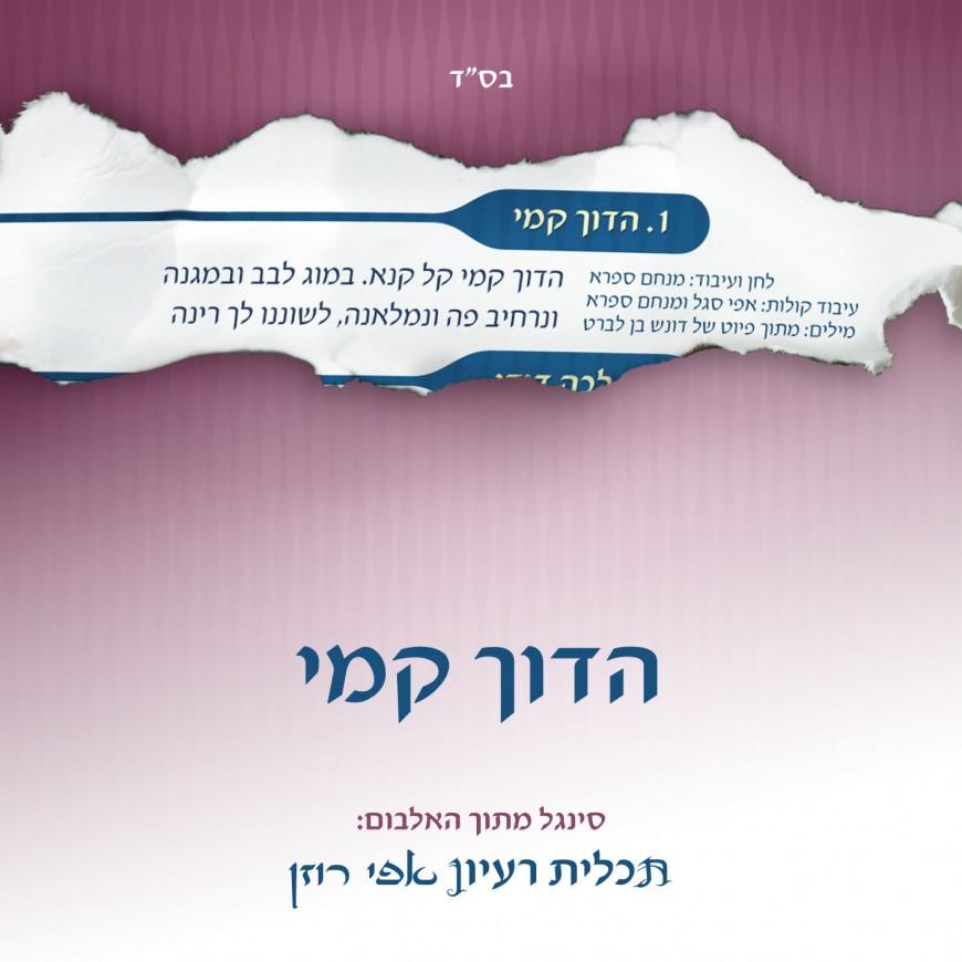 'Hadoch Kamai'-Effi Rosen's first single