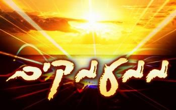 DJ Raidz Presents: Mima'amakim