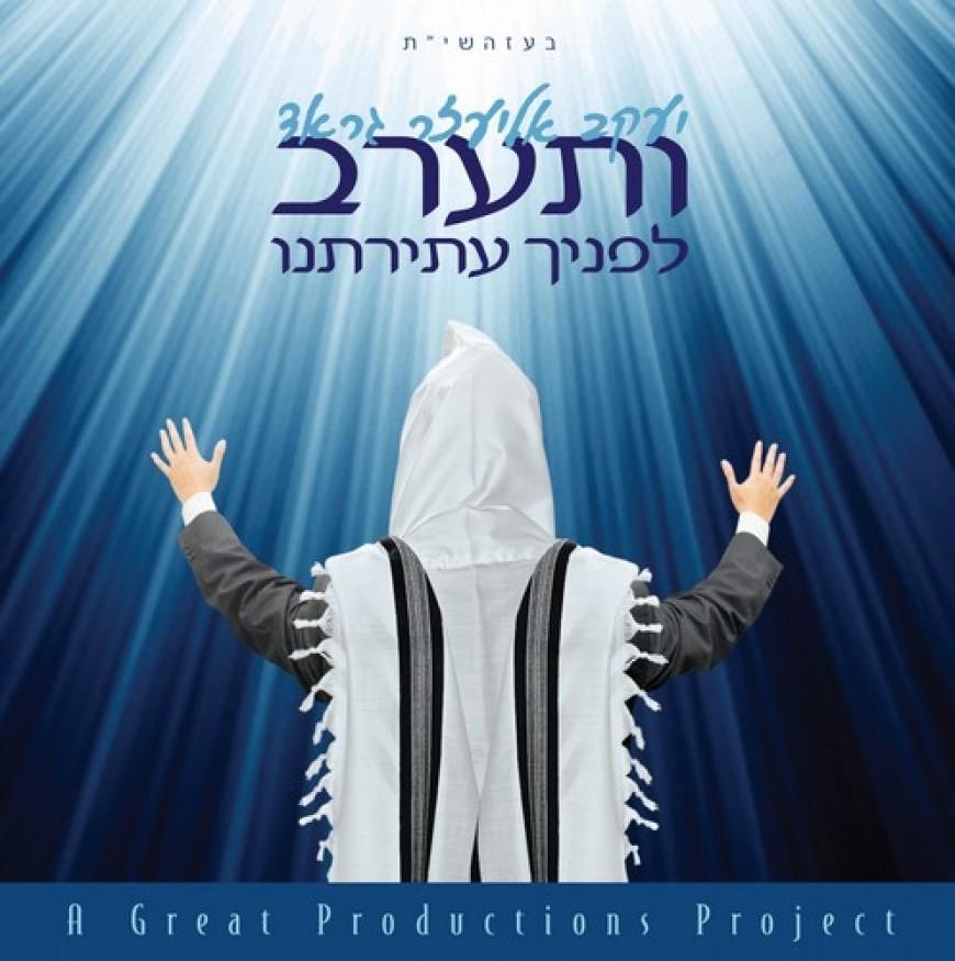 Yaakov Eliezer Grad – V'seorev Lefonecha Asiroseinu