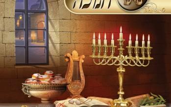 L'chaim Tish – Chanukah