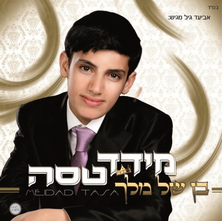 Meydad Tassah – Ben Shel Melech
