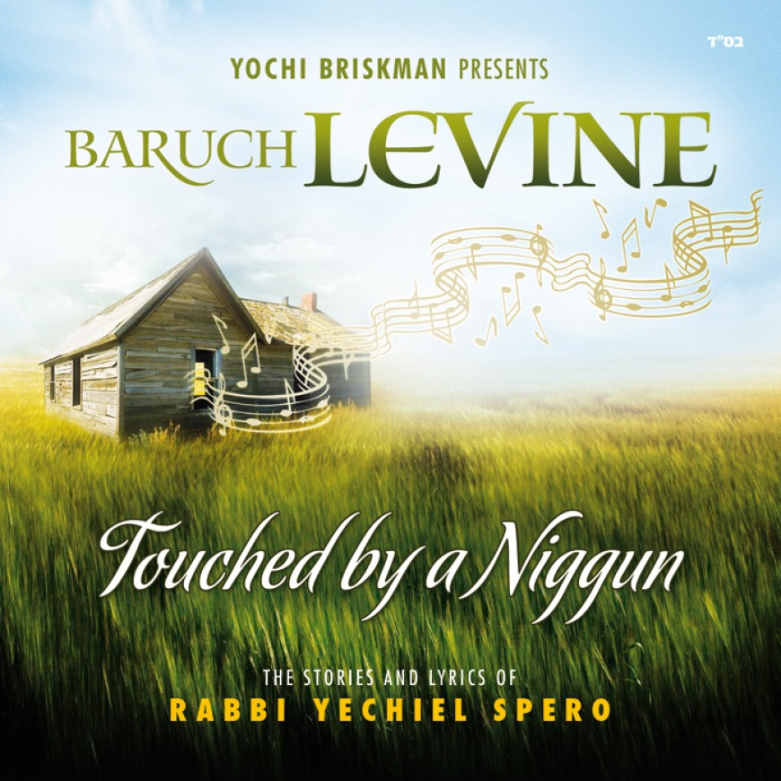 Baruch Levine – Touched by a Niggun REVIEW