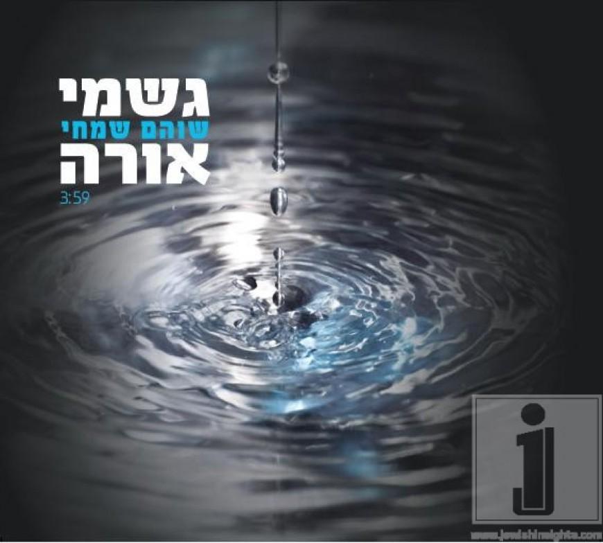 "Shoham Simchi ""Rains of Light"" (Gishmei Orah)"