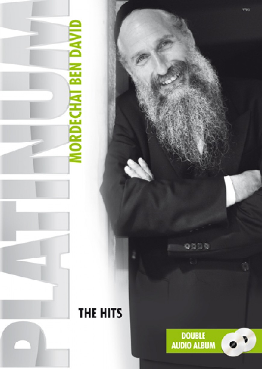 JI EXCLUSIVE! Coming for Chanukah: MBD: Platinum Collection!