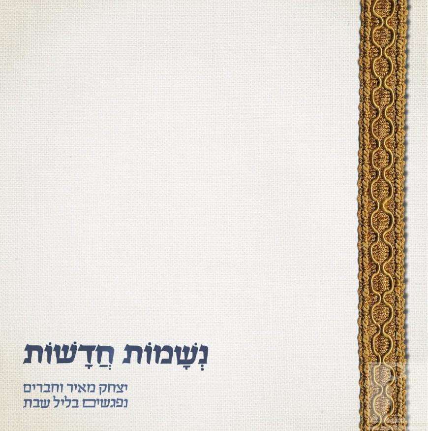 Yitzhak Meir & friends – New Soul