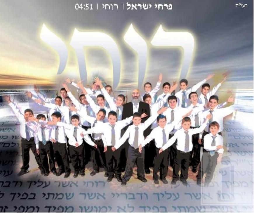 Pirchei Yisroel – Ruchi