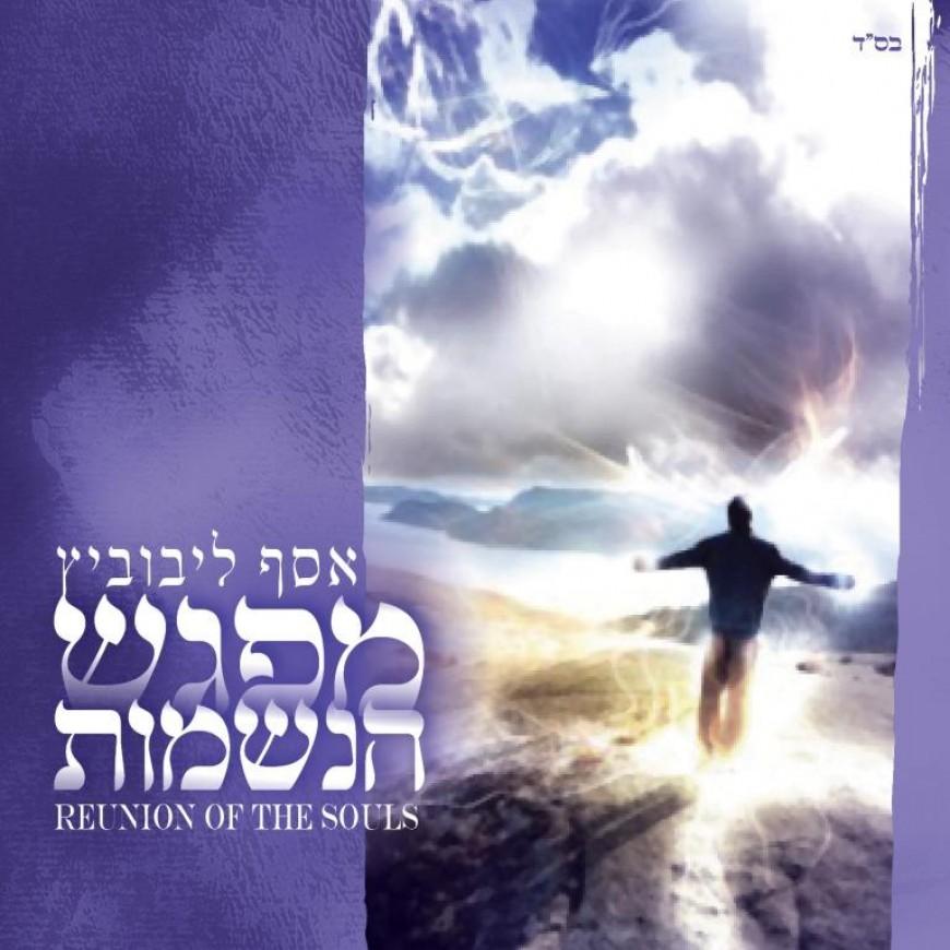 "At last! Exciting Debut Album Asaf Leibowitz ""Souls Meet"""