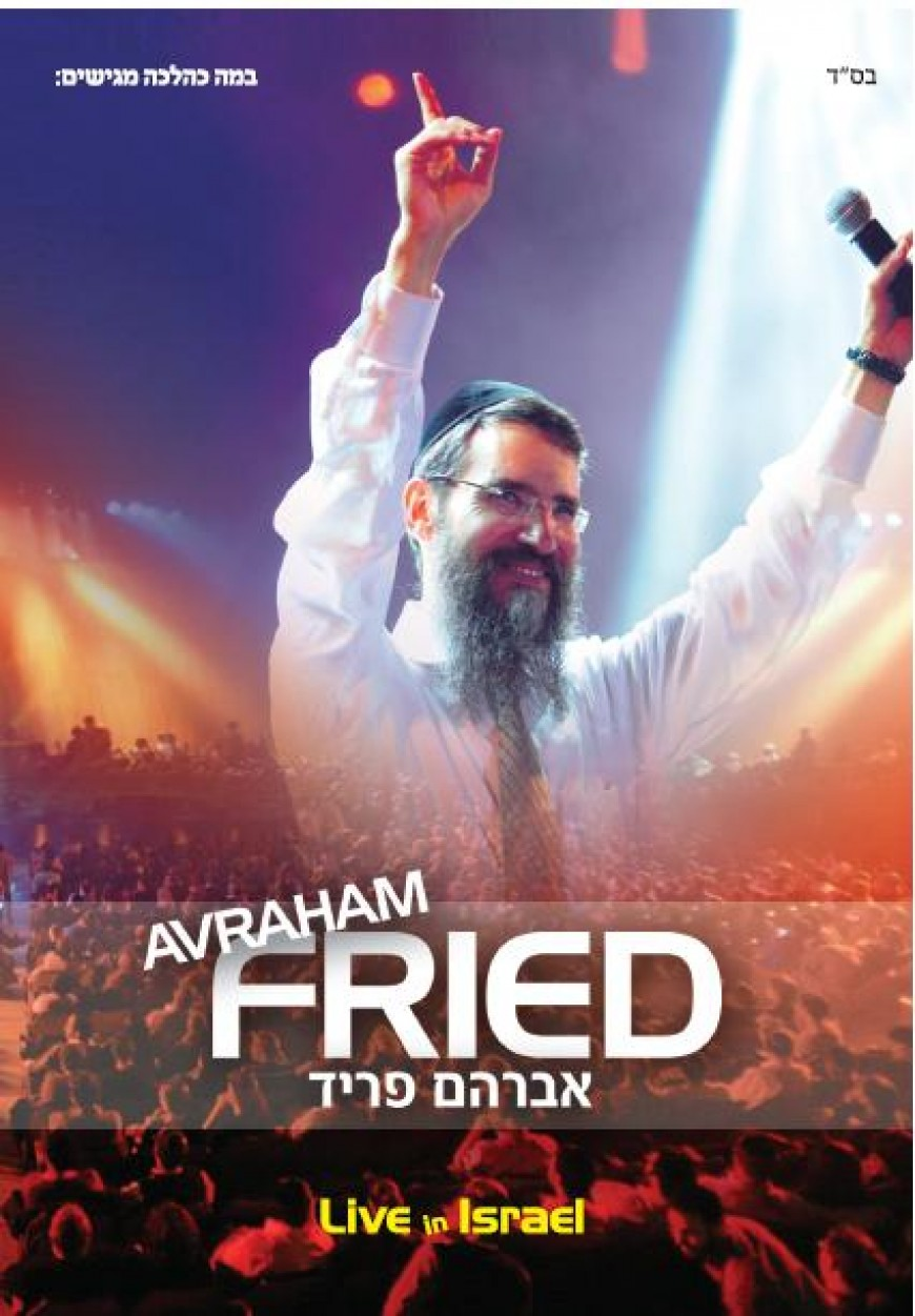 Avraham Fried Live in Israel DVD – Audio Preview