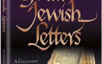 GREAT JEWISH LETTERS – A collection of classic and inspirational writings of Torah personalities