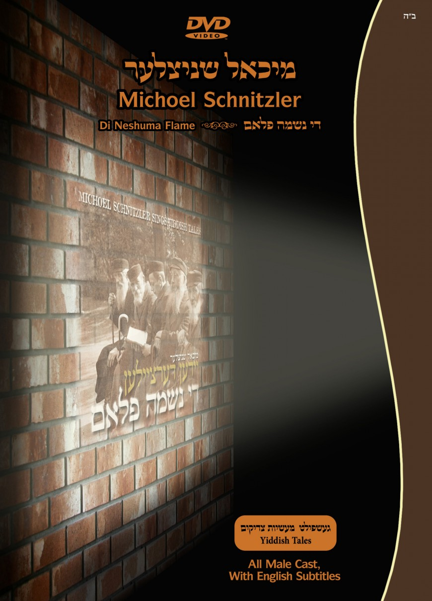 JI EXCLUSIVE! Michoel Schnitzler – Neshuma Flame Promo 1