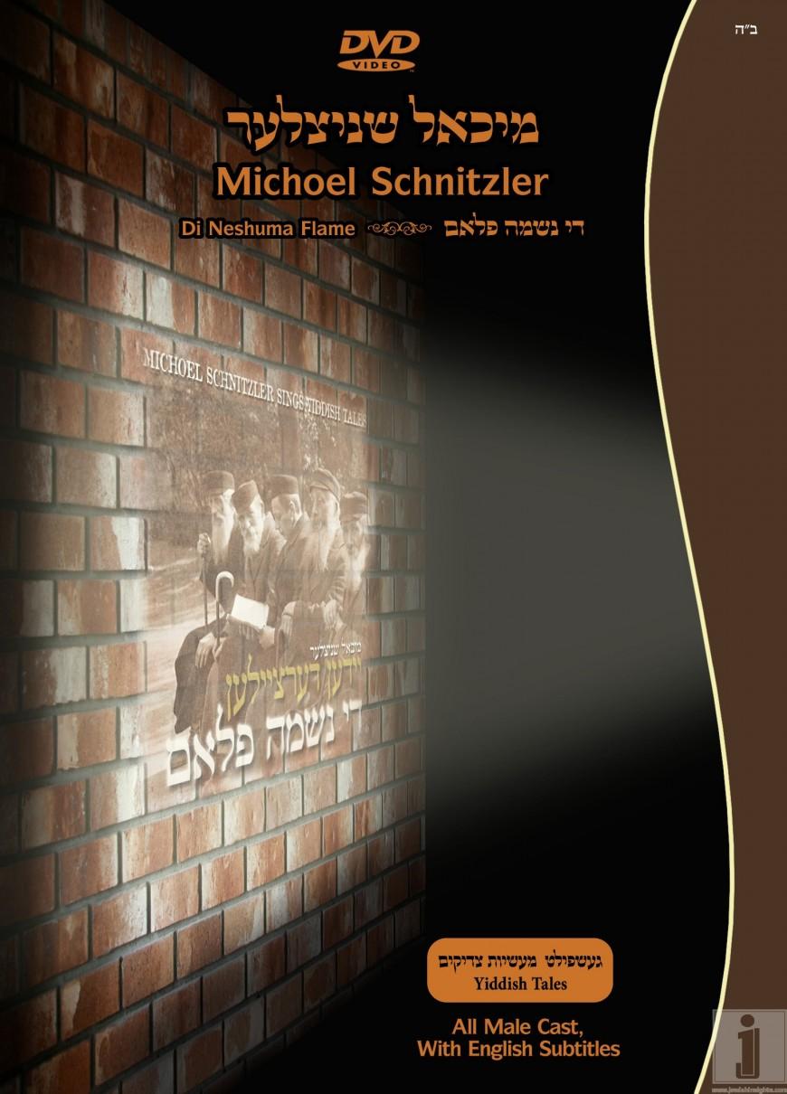 Michoel Schnitzler – Di Neshuma Flame Trailer