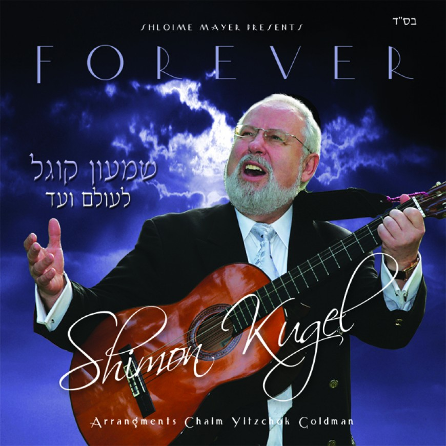 Shimon Kugel Forever (Leolem Voed) Video Sampler
