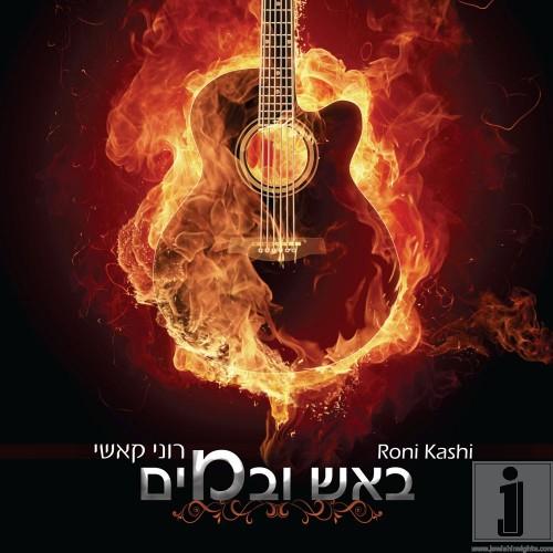 Aish U'bamayim - Ronnie Kashi