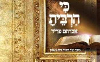 Avraham Fried – Ki Hirbeisa