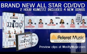 Kumzing CD/DVD: Full Video Sampler