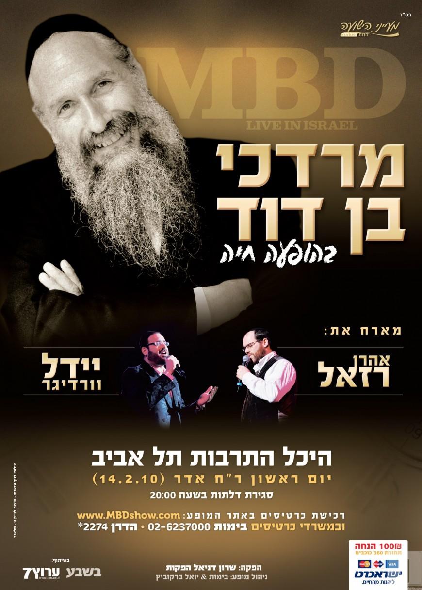 MBD Live in Israel featuring Aaron Razel & Yeedle