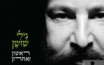 """Rishon V'acharon"" – Gili Shushan with the original album that breaks boundaries of prayer"