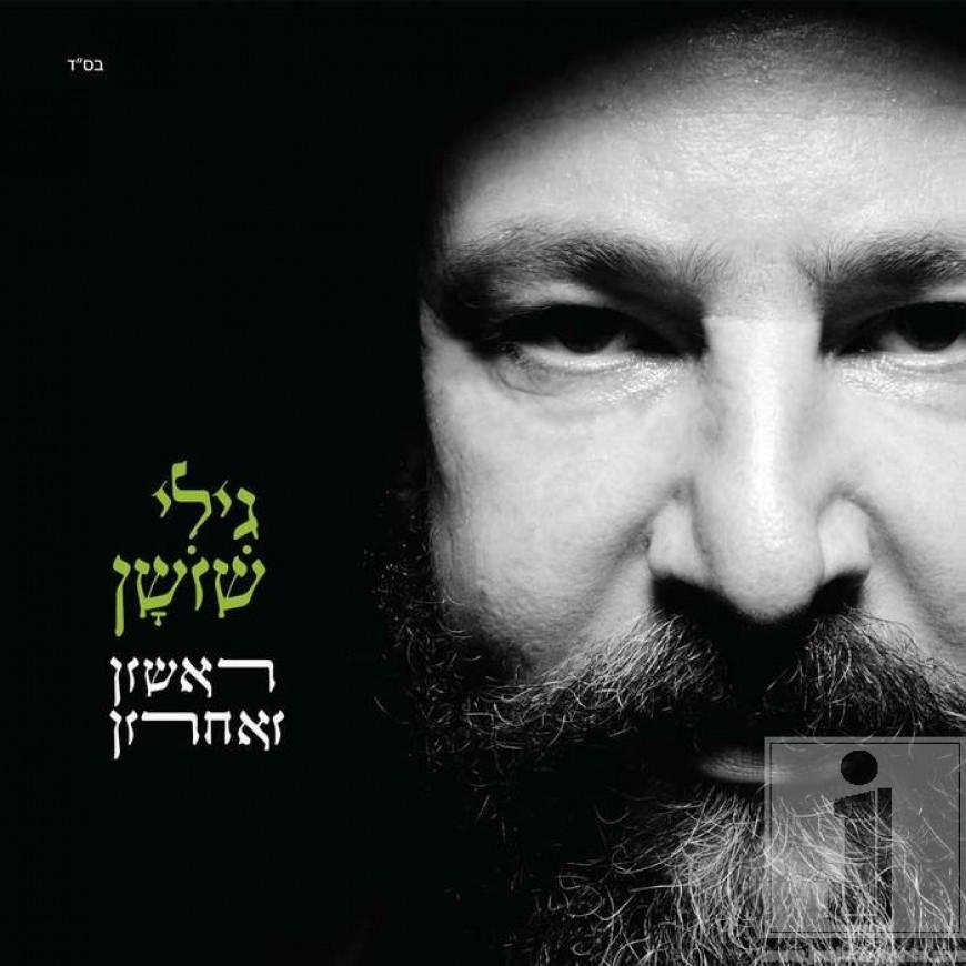 """Rishon V'acharon"" – Gili Shushan with the original album that breaks boundaries of prayer"