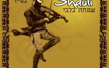 "Shauli ""Simcha Belibi"" Promo"