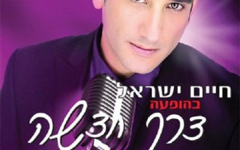 Chaim Yisrael 'Derech Chadasha' a new show and single