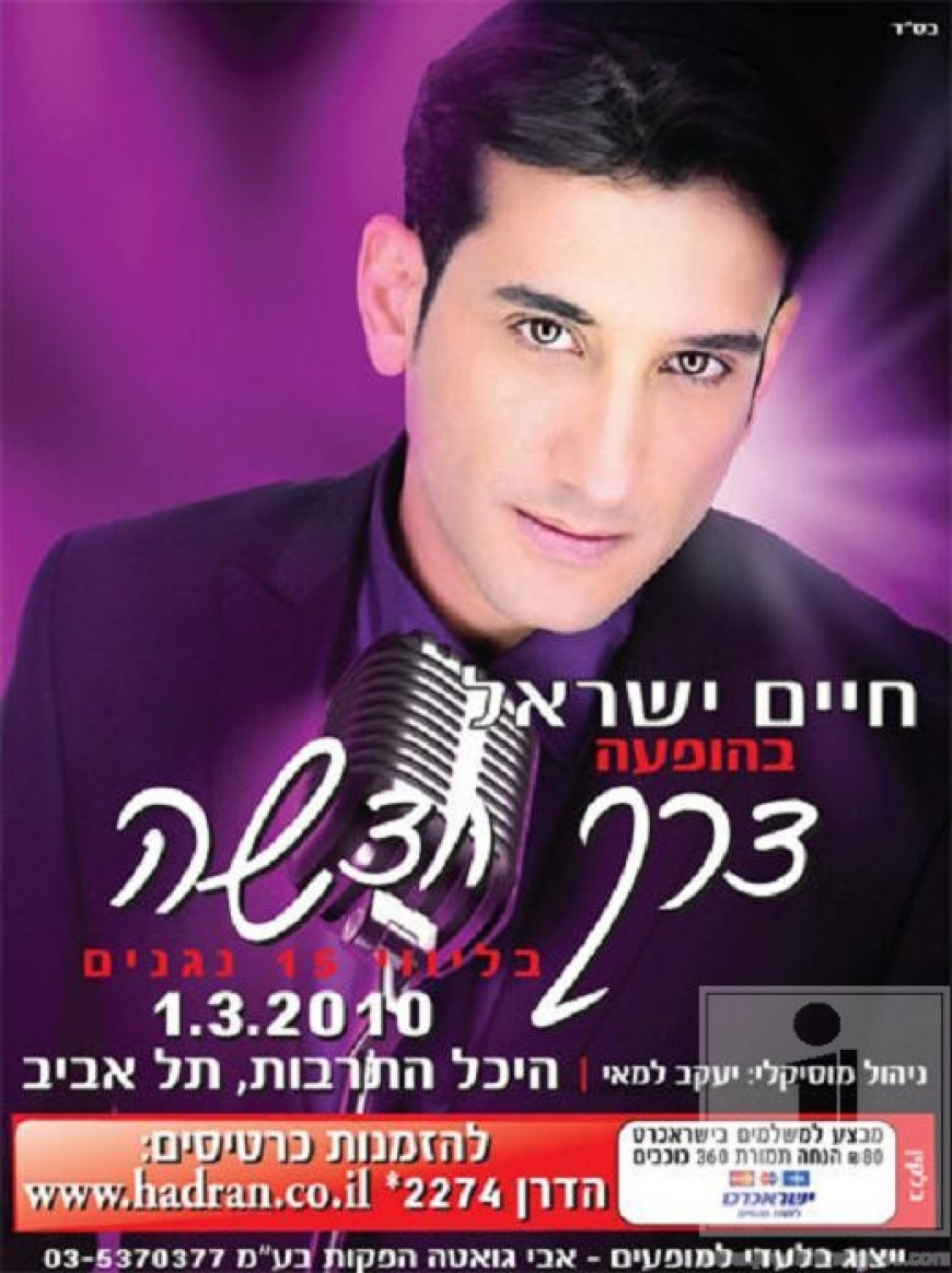 Chaim Yisrael 'Derech Chadasha' a new show and single