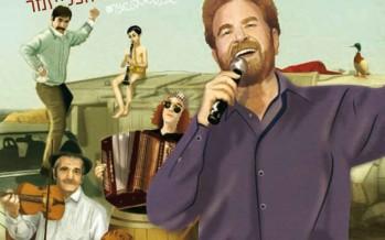 "Dudu Fisher surprises with new album: ""Shirous Klezmer"""