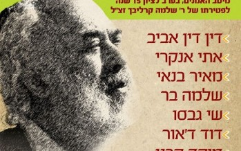 Haneshama Lach Songs of R' Shlomo Carlebach Concert