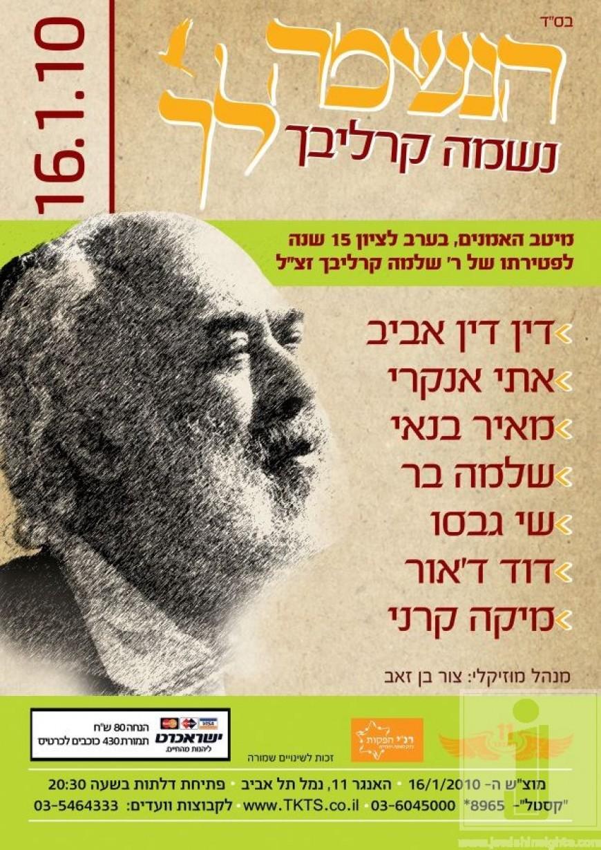 Haneshama Lach Songs of R' Shlomo Carlebach Concert