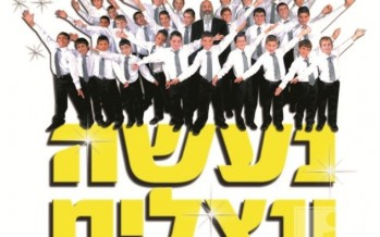 "Pirchei Yisroel – ""Nasseh V'natzliach"": Choir representation of Givat Shmuel Launches Debut album"