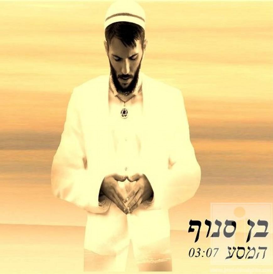 """Hamassah"" – a third single from the new Ben Snoop album"