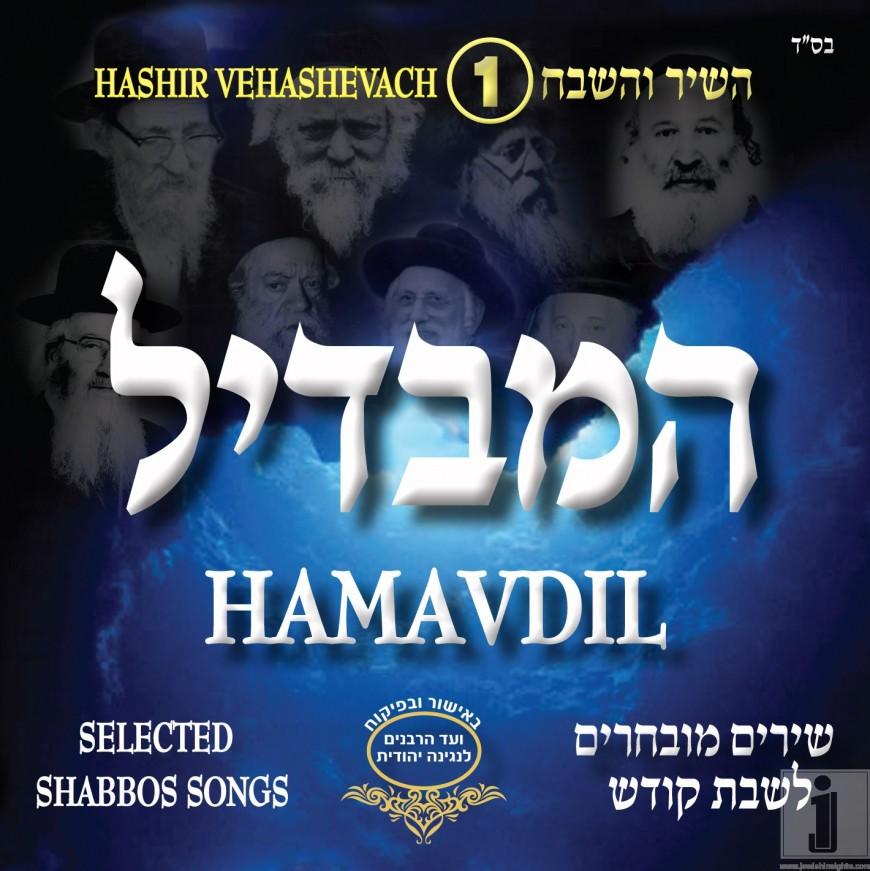 Hashir Vehashevach 1 – Hamavdil