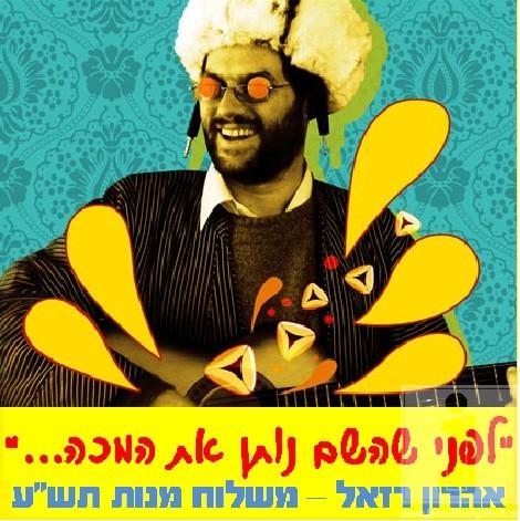 Razel Purim 2010