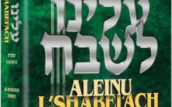 Aleinu L'Shabei'ach – Shemos