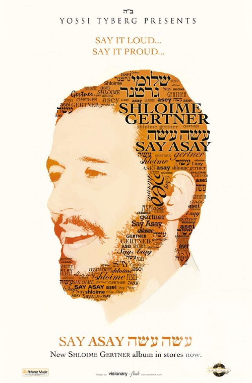 Shloime Gertner Mega Mix! Now Available.