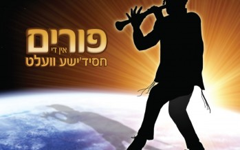 MRM Music presents: Purim In The Chassidishe Velt