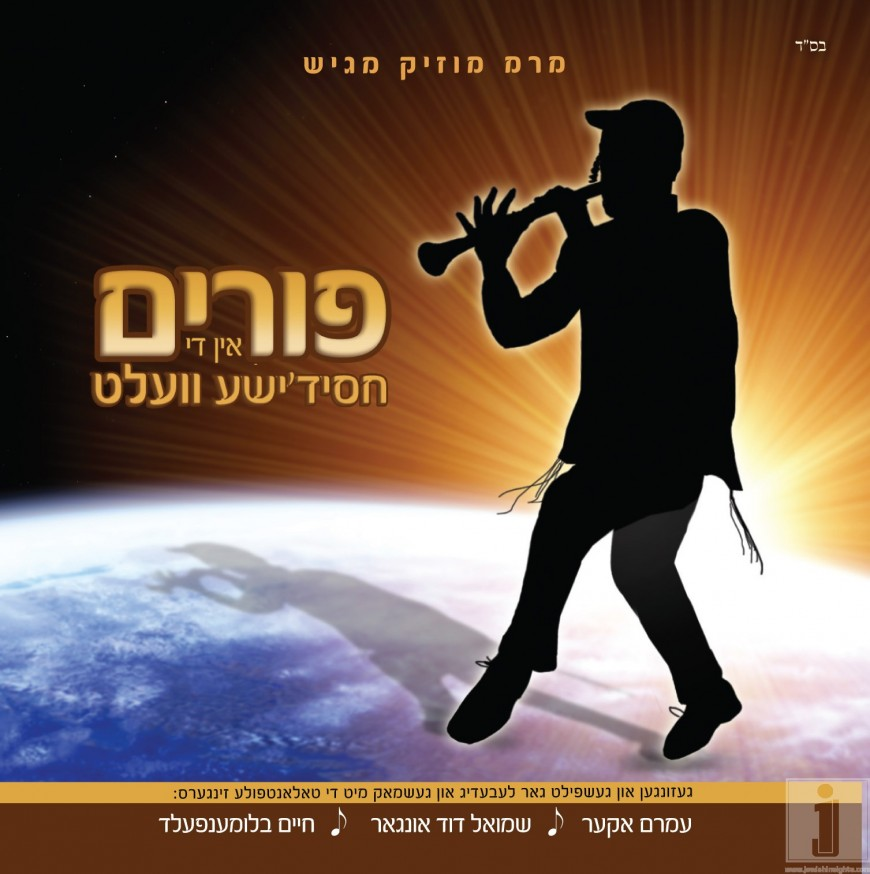 MRM Music presents: Purim In The Chassidishe Velt