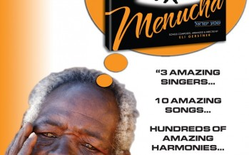 Menucha 2 – Sh'ma Yisroel – Available for Download