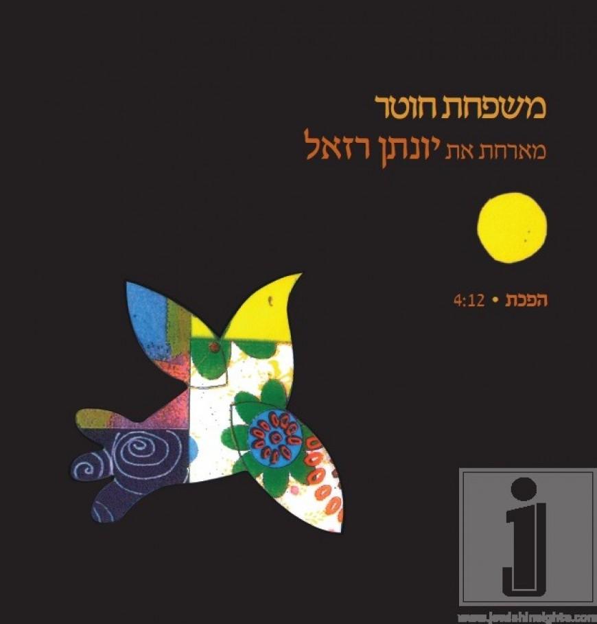 The Choter Brothers & Yonatan Razel – Hofachta Single