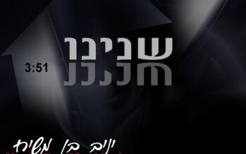 "Yaniv Ben Mashiach with a new single, ""Shoneinu"""