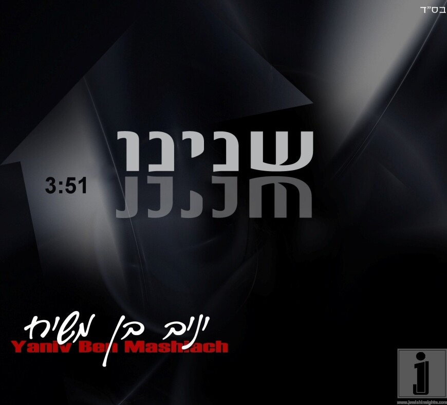 "Yaniv Ben Mashiach with a new single, ""Shoneinu"""