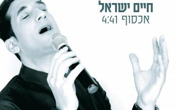 Chaim Israel – Echsoif