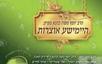 Horav Yosef Moishe Kahane presents: Heimshe Oitsres