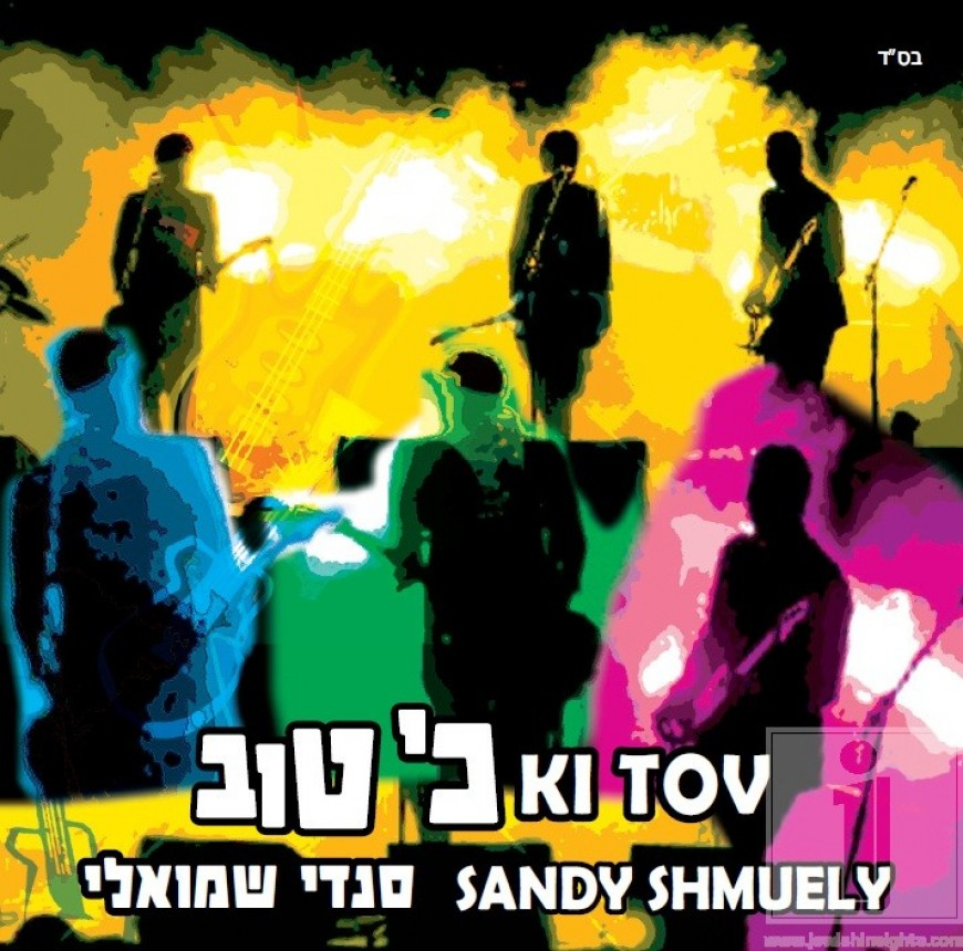 Sandy Shmuely – Ki Tov