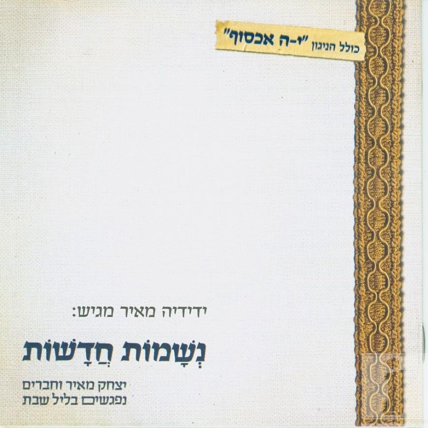 Neshamot Chadoshot – New Souls : Meir Yitzchak & Friends