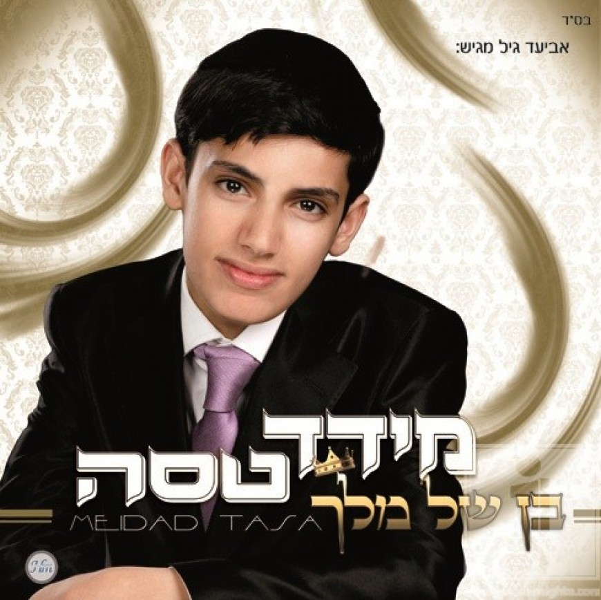 Meydad Tassah Acappella Single – Adon Olam