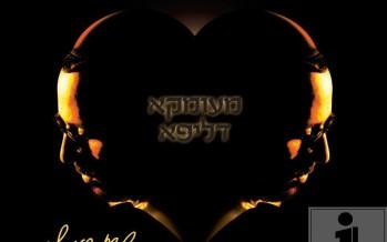 Meimka D'Lipa CD cover