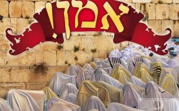 Zeh Shir Presents: Amen