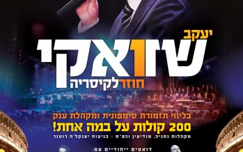 Yaakov Shwekey Returns to Caseria: Double shows after Tisha B'Av