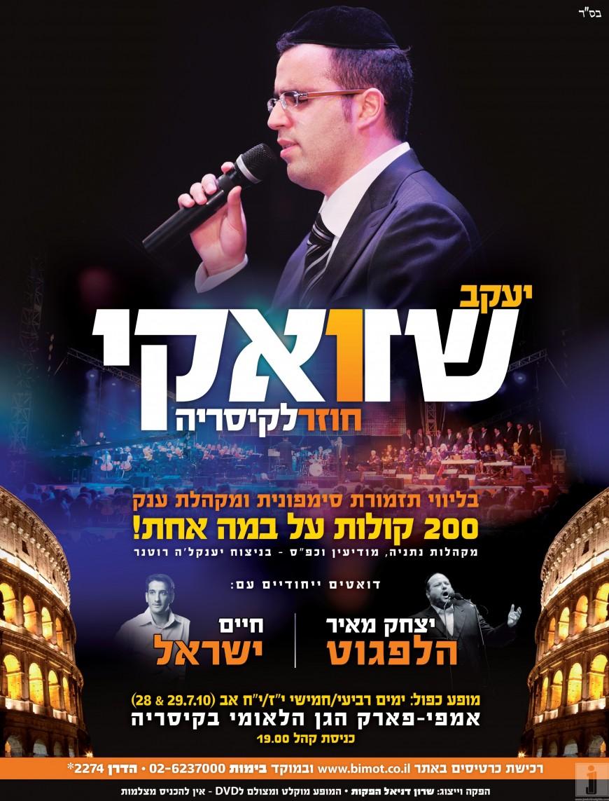 Yaakov Shwekey Returns to Caseria: Double shows after Tisha B'Av